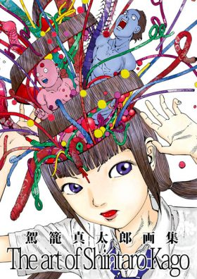Shintaro Kago Art Couv