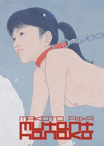 Makoto Aida Mutant Hanako Couv 1
